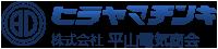 平山電気商会